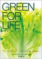 GREEN FOR LIFE グリーン・フォー・ライフ    グリーンスムージー -誰も知らない葉っぱの威力-