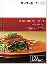 ローフードBASICS 基本が身につく、学べるローフードの王道レシピ&TIPS