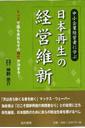 中小企業経営者に学ぶ 日本再生の経営維新   トップで国も会社もその存亡が決まる!