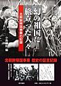 幻の祖国に旅立った人々 北朝鮮帰国事業の記録