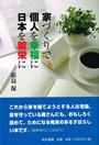 家づくりで 個人を幸福に 日本を繁栄