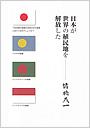日本が世界の植民地を解放した