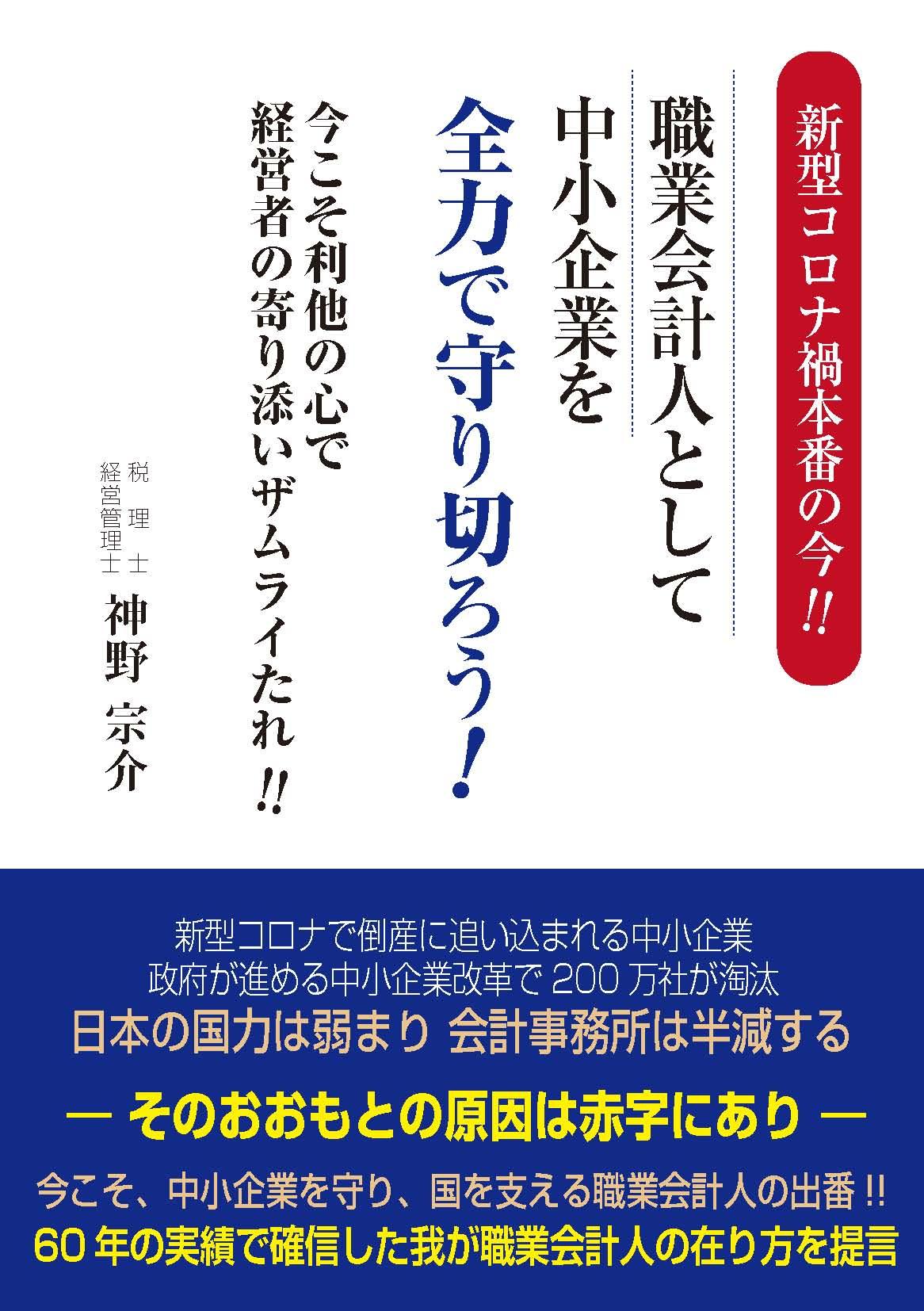 新型コロナ禍本番の今!! 職業会計人として中小企業を全力で守り切ろう!!