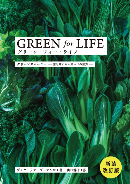 新装改訂版 グリーン・フォー・ライフ グリーンスムージー  ──誰も知らない葉っぱの威力──